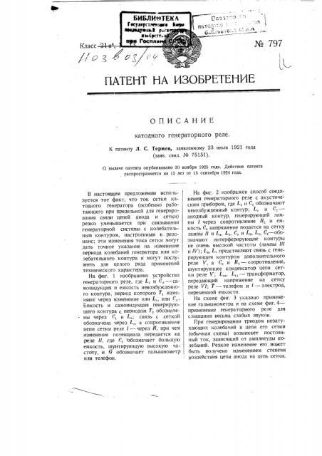 Катодное генераторное реле (патент 797)