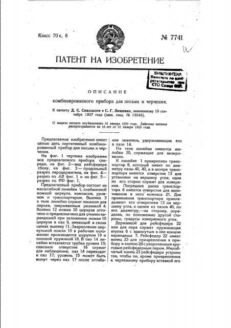 Комбинированный прибор для письма и черчения (патент 7741)