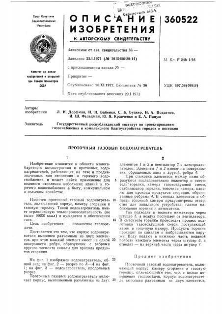 Проточный газовый водонагреватель (патент 360522)