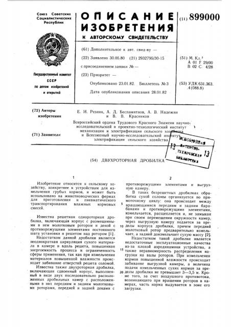 Двухроторная дробилка (патент 899000)
