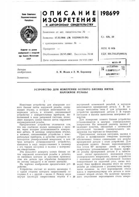 Устройство для измерения осевого биения ниток (патент 198699)