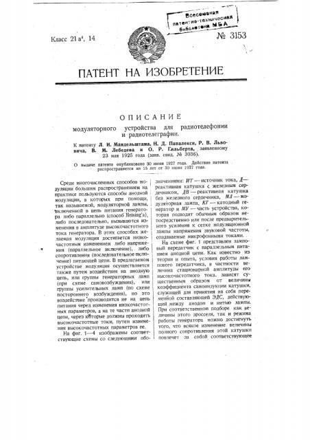Модуляторное устройство для радиотелефонии и радиотелеграфии (патент 3153)