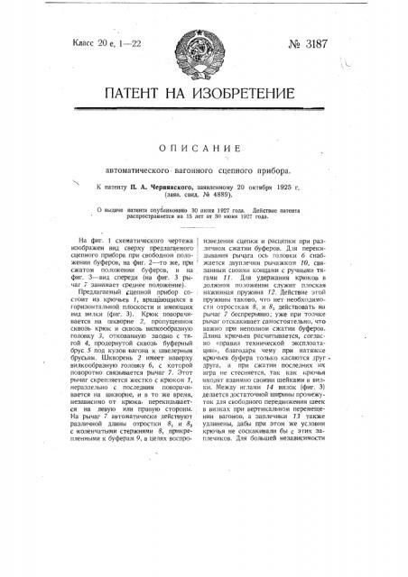 Автоматический вагонный сцепной прибор (патент 3187)