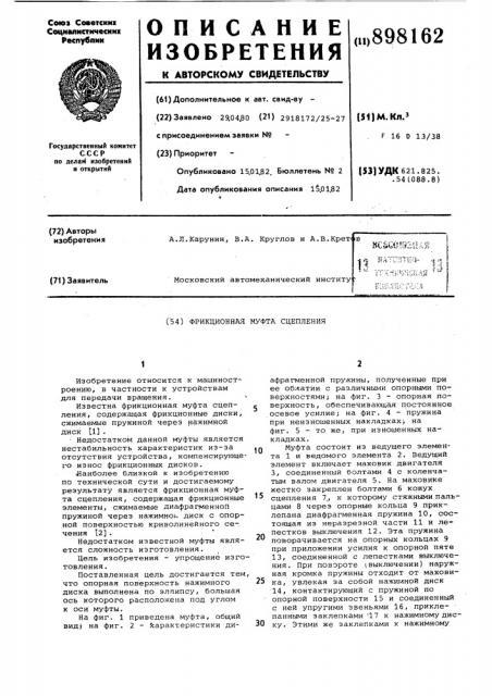 Фрикционная муфта сцепления (патент 898162)