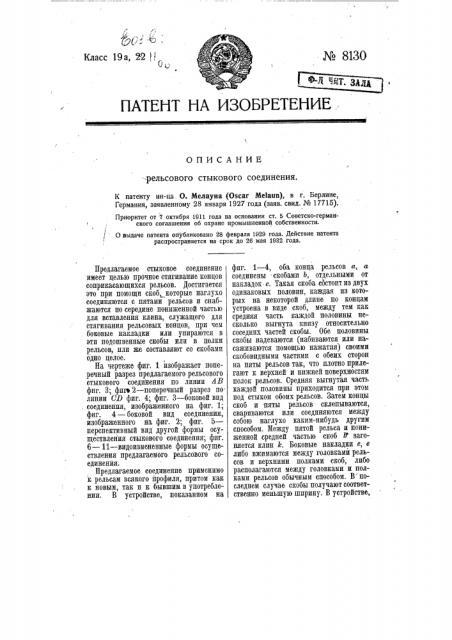 Рельсовое стыковое соединение (патент 8130)