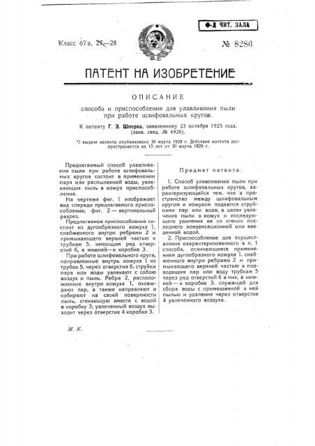Способ и приспособление для улавливания пыли при работе шлифовальных кругов (патент 8286)