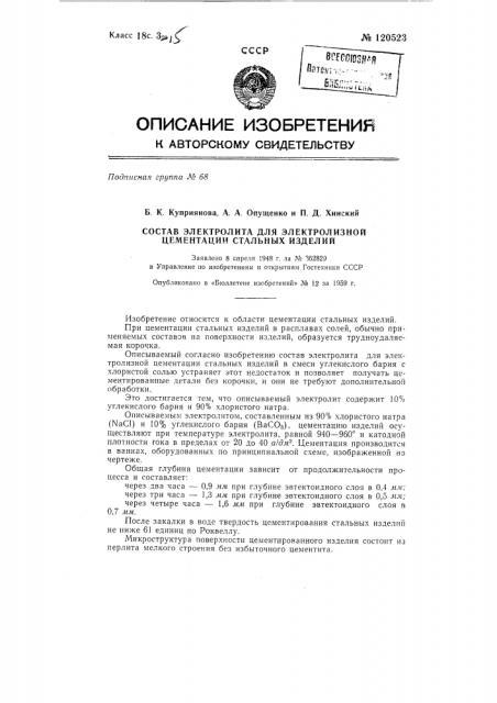 Состав электролита для электролизной цементации стальных изделий (патент 120523)