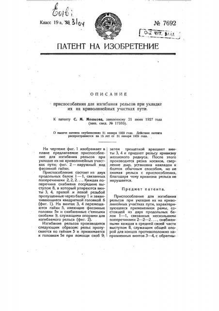 Приспособление для изгибания рельсов при укладке их на криволинейных участках пути (патент 7692)