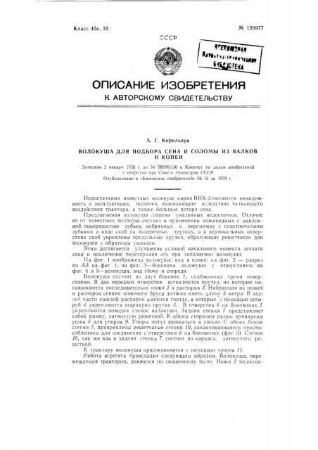 Волокуша для подбора сена и соломы с валков и копен (патент 120977)