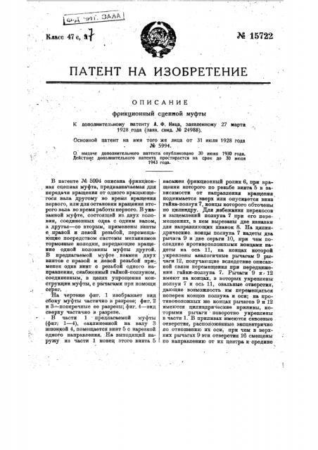 Видоизменение фрикционной сцепной муфты (патент 15722)