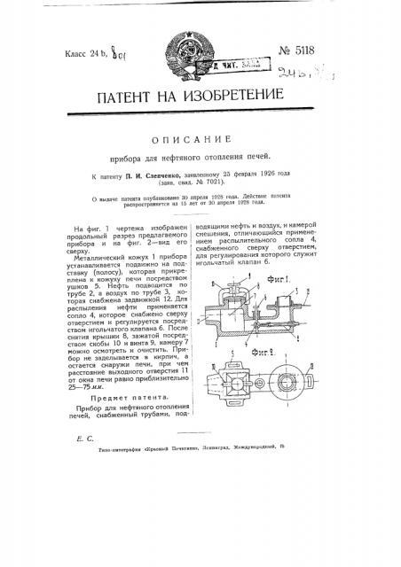 Прибор для нефтяного отопления печей (патент 5118)