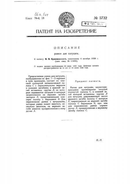 Рамка для катушек (патент 5732)