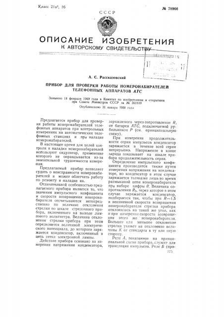 Прибор для проверки работы номеронабирателей телефонных аппаратов атс (патент 78966)