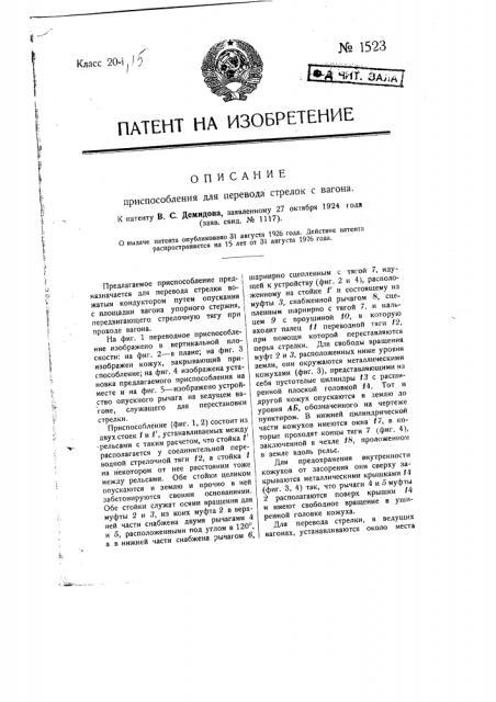 Приспособление для перевода стрелок с вагона (патент 1523)