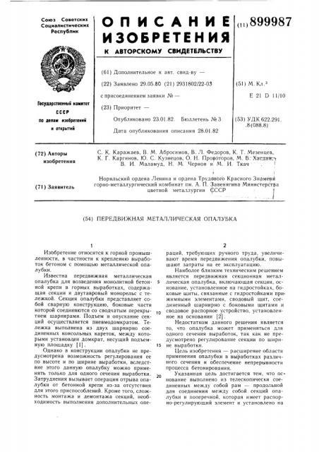 Передвижная металлическая опалубка (патент 899987)