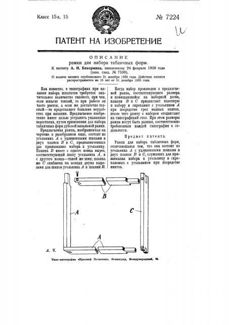Рамка для набора табличных форм (патент 7224)