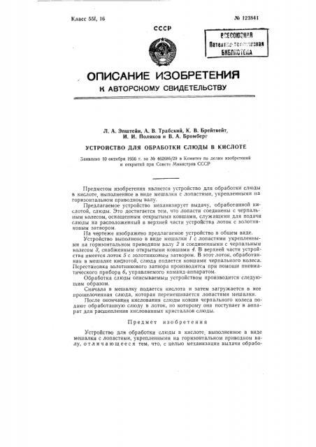 Аппарат для расщепления кислованных кристаллов слюды (патент 123841)