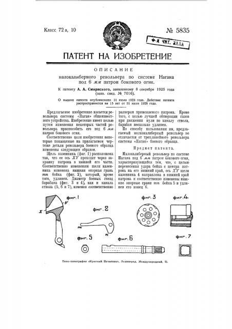 Малокалиберный револьвер по системе нагана под 6 мм патрон бокового огня (патент 5835)