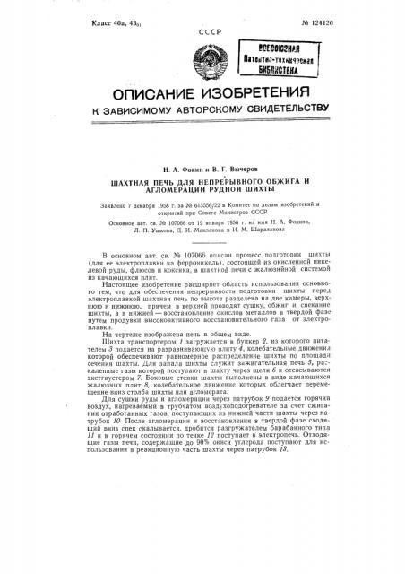 Шахтная печь (патент 124120)