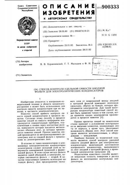 Способ контроля удельной емкости анодной фольги для электролитических конденсаторов (патент 900333)