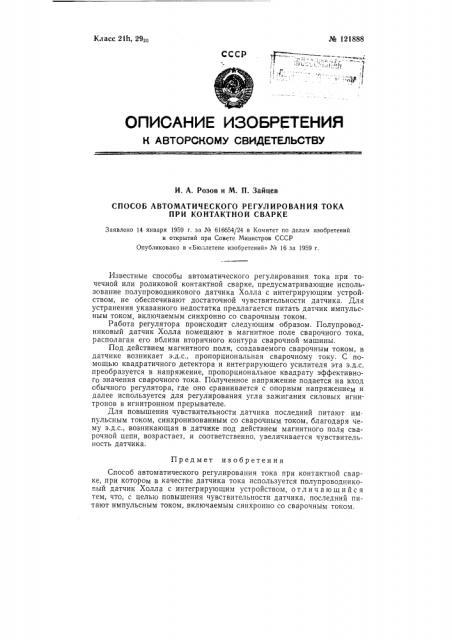 Способ автоматического регулирования тока при контактной сварке (патент 121888)