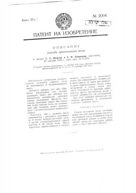 Способ приготовления мыла (патент 2004)