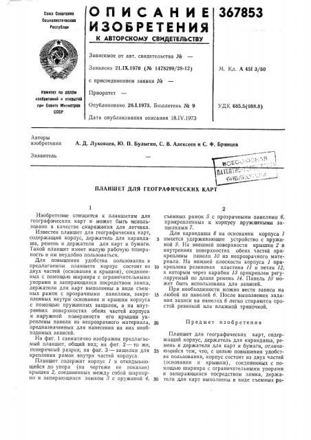 Планшет для географических карт (патент 367853)