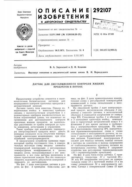 Датчик для дистанционного контроля жидкихпродуктов в потоке (патент 292107)