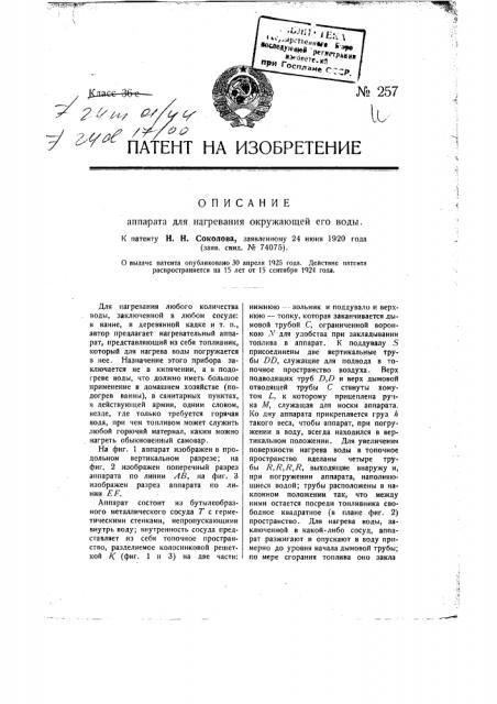 Аппарат для нагревания окружающей его воды (патент 257)