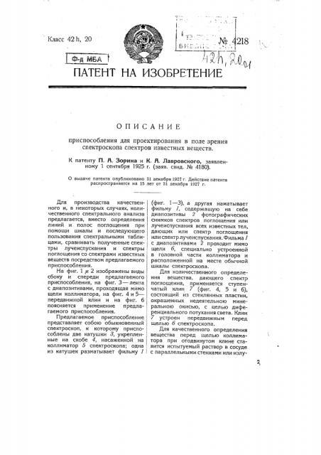 Приспособление для проектирования в поле зрения спектроскопа спектров известных веществ (патент 4218)