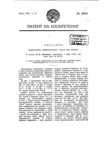 Переносный механический струг для дерева (патент 3664)