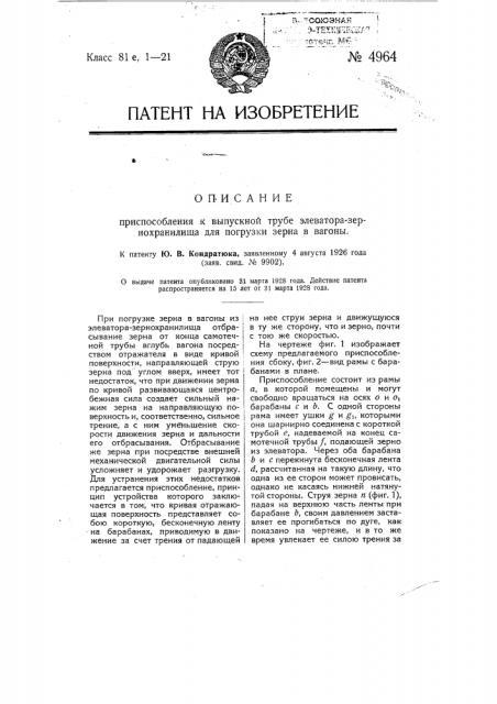 Приспособление к выпускной трубе элеватора-зернохранилища для погрузки зерна в вагоны (патент 4964)