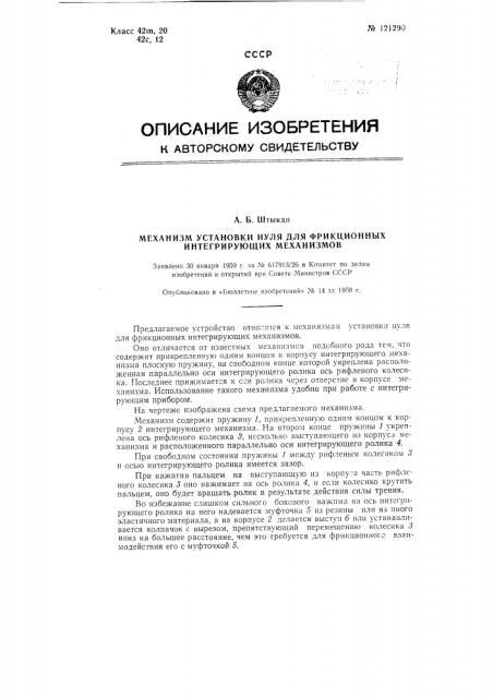 Механизм установки нуля для фрикционных роликовых интегрирующих механизмов (патент 121290)