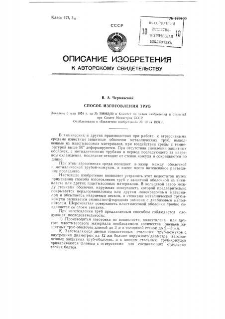 Способ изготовления труб (патент 120100)