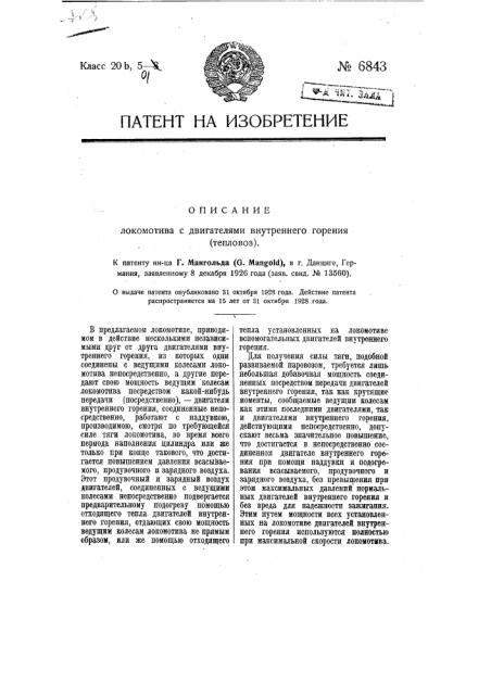 Локомотив с двигателем внутреннего горения (тепловоз) (патент 6843)