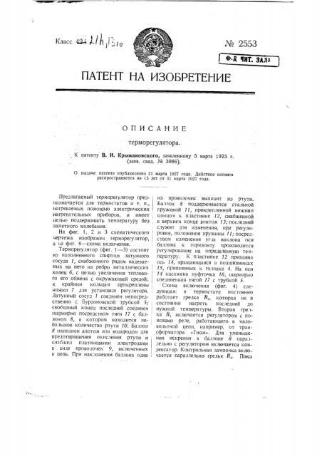 Терморегулятор (патент 2553)