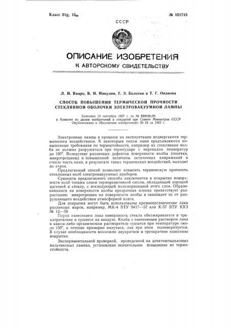 Способ повышения термической прочности стеклянной оболочки электровакуумной лампы (патент 121715)