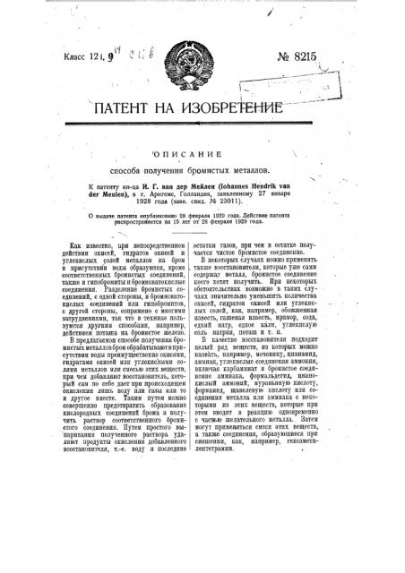 Способ получения бромистых металлов (патент 8215)