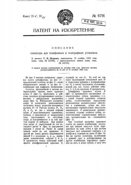 Селектор для телефонных и телеграфных установок (патент 6791)