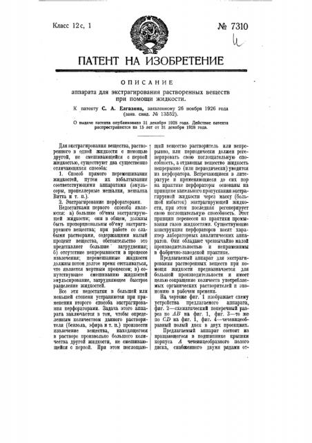 Аппарат для экстрагирования растворенных веществ при помощи жидкости (патент 7310)