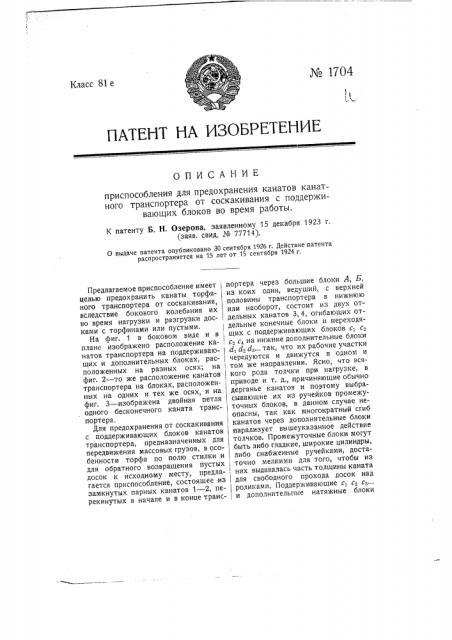 Приспособление для предохранения канатов канатного транспортера от соскакивания с поддерживающих блоков во время работы (патент 1704)
