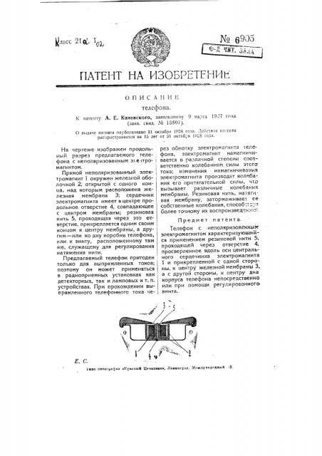 Телефон (патент 6905)