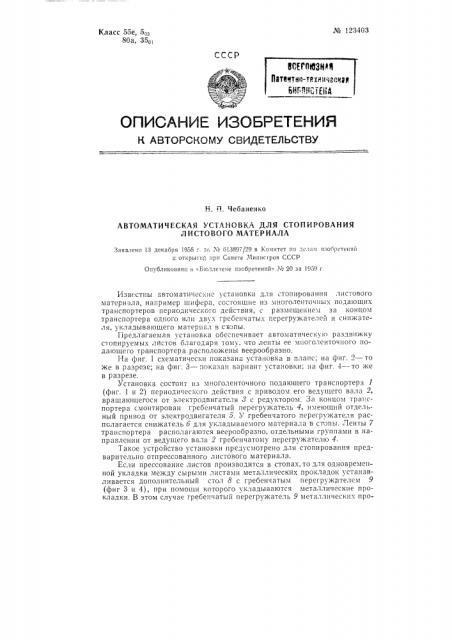Автоматическая установка для стопирования листового материала (патент 123403)