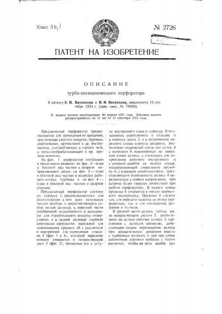 Турбопневматический перфоратор (патент 2726)