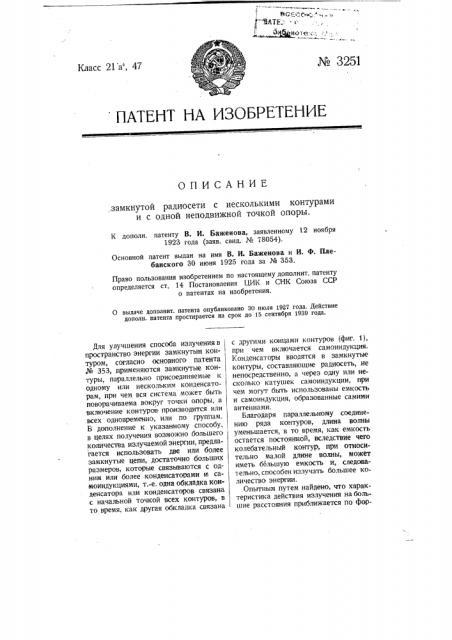 Замкнутая радиосеть с несколькими контурами и с одной неподвижной точкой опоры (патент 3251)