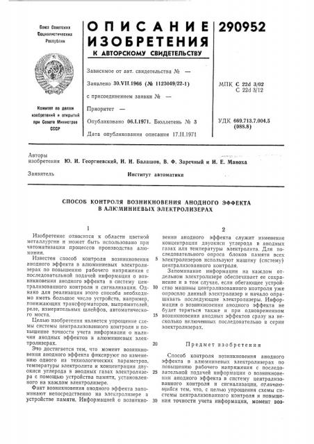Способ контроля возникновения анодного эффекта в алюминиевых электролизерах (патент 290952)