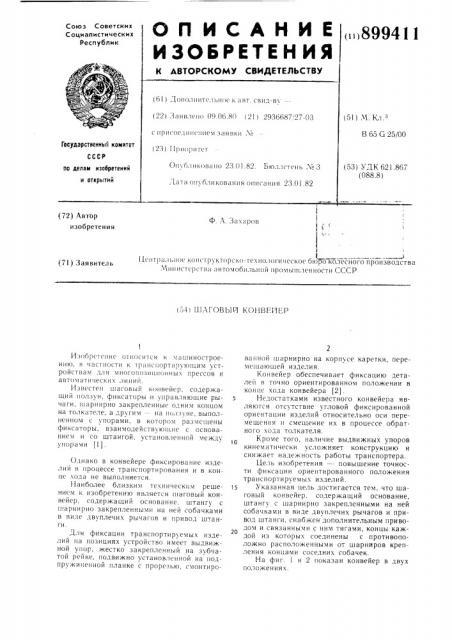 Шаговый конвейер (патент 899411)