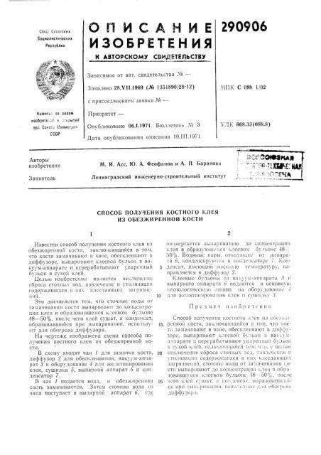 Способ получения костного клея из обезжиренной кости (патент 290906)