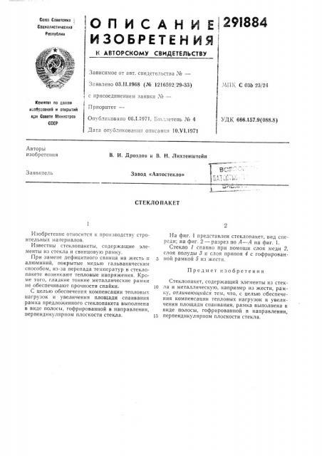 Стеклопакет (патент 291884)