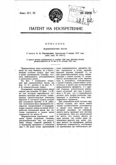Неравноплечие весы (патент 6906)
